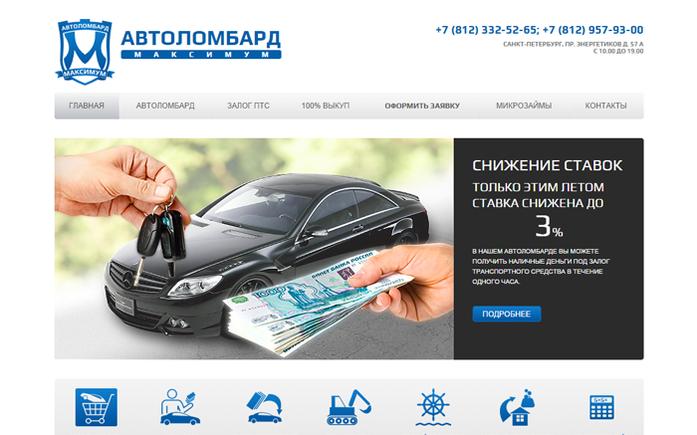 Максимум авто ломбард автосалон тесла авто в москве