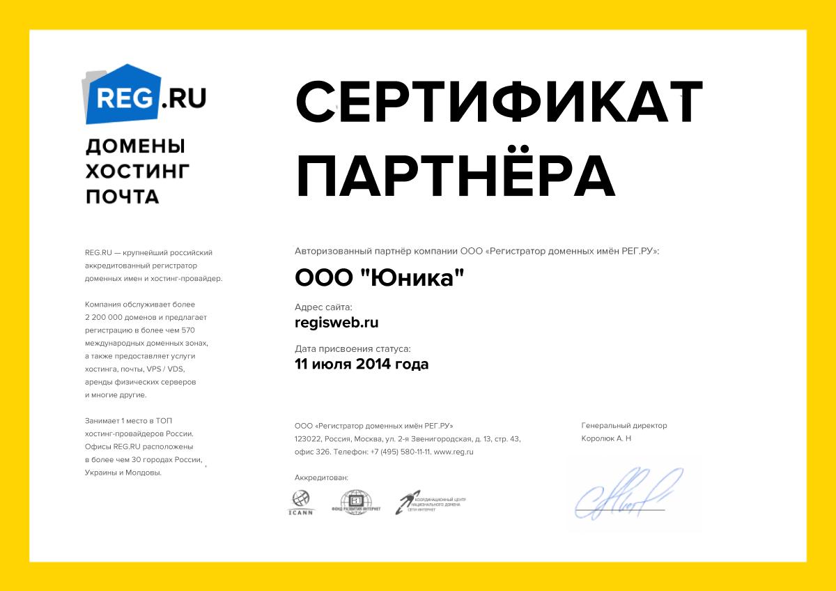 Сертификат Для Mail Ru Центр